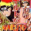 Naruto por partida doble, se termina el relleno y llega a Latinoamérica